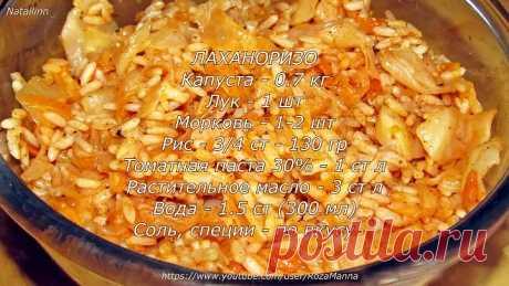 Рис с капустой. Лаханоризо. Постное блюдо