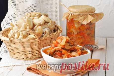 Салат на зиму из вёшенок рецепт с фото, как приготовить на Webspoon.ru