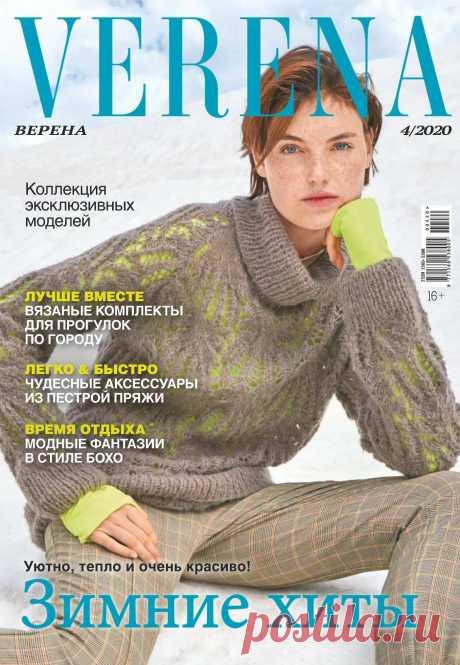 VЄRENA - №4 2020 / Россия