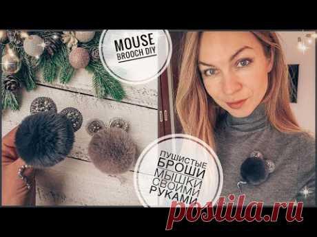 Брошь пушистая мышка своими руками | mouse brooch tutorial | быстро, легко, красиво