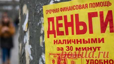 МФО запретят выдавать гражданам займы под залог жилья - Новости Mail.ru