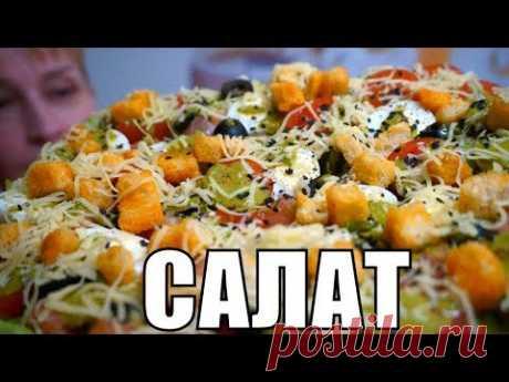 Салат на праздничный стол - ДАМСКИЙ КАПРИЗ С РЫБОЙ очень вкусный и нежный