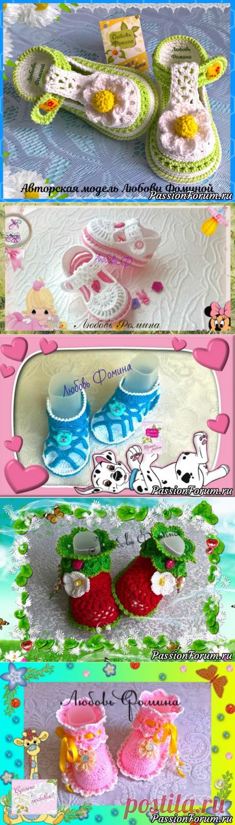 Моя коллекция летних пинеток для малышей. - запись пользователя Lyubavushka (Любовь) в сообществе Вязание крючком в категории Детская одежда крючком. Схемы