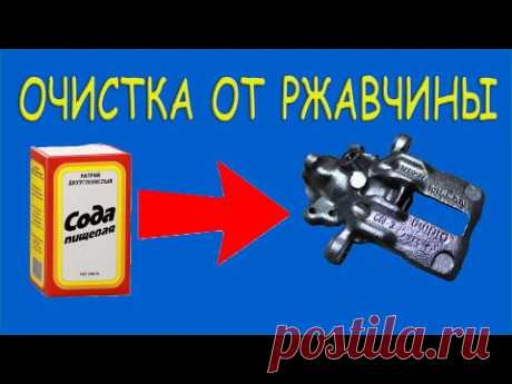 ШОК!!! самая эффективная чистка от ржавчины...