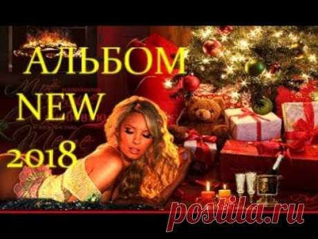 Новогодние СУПЕР Песни 🎄🎅🎄 Russian New Year SUPER Songs