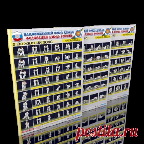 Judo posters.120 receptions. A4 format.  | eBay Set of 18 pieces.A4. Only 9 sheets. NAGE WAZA  O-soto-guruma,Uki-waza,Yoko-wakare,Yoko-guruma,Ushiro-goshi,Ura-nage,Sumi-otoshi,Yoko-gake. NAGE WAZA  Sumi-gaeshi,Tani-otoshi,Hane-makikomi,Sukui-nage,Utsuri-goshi,O-guruma,Soto-makikomi,Uki-otoshi,Te-guruma,Obi-otoshi,Daki-wakare,Uchi-makikomi,O-soto-makikomi,Harai-makikomi,Uchi-mata-makikomi,Hikkomi-gaeshi,Tawara-gaeshi.