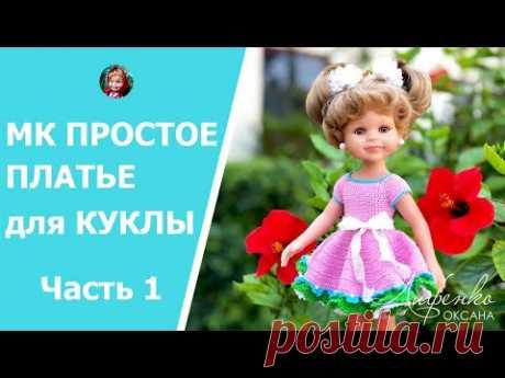Мастер-класс Простое платье крючком для куклы. Видео уроки по вязанию крючком для начинающих часть1