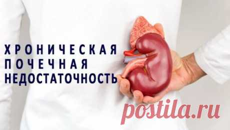 Хроническая почечная недостаточность: причины, классификация, симптомы - Яндекс.Видео