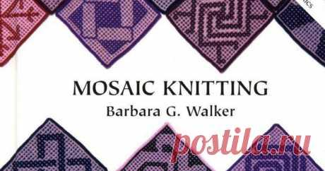 Самая большая книга узоров ленивого жаккарда. Вязание спицами. Mosaic Knitting. Free patterns. ленивый жаккард,жаккард,узоры спицами,вязание на спицах,жаккард без протяжек,очень много схем ленивый жаккард,вяжем жаккард без протяжек,