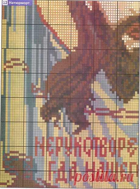 Ч3 Сапас Нерукотворный. Цветная схема для вышивки крестиком бисером
