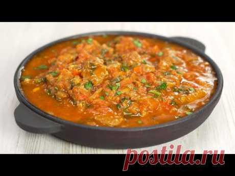 Чудо грузинской кухни ЧАШУШУЛИ - это настоящее яство! Рецепт от Всегда Вкусно!