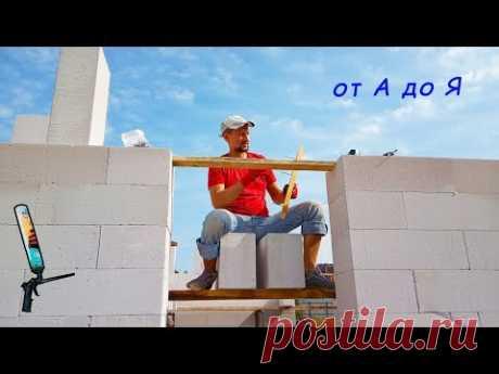 ⚫ КАК построить ДЕШЕВЫЙ Дом? БЫСТРЕЙШАЯ кладка стены из ГАЗОБЛОКА. часть 3 - YouTube
