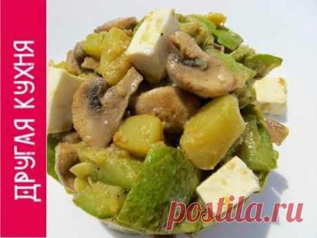 Такой салат можно приготовить только летом! Вкуснейший салат из кабачка, грибов и брынзы