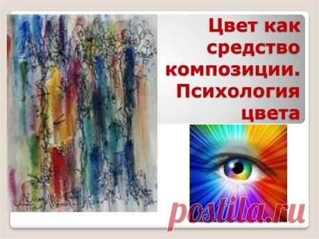 Цвет как средство композиции. Психология цвета - презентация онлайн