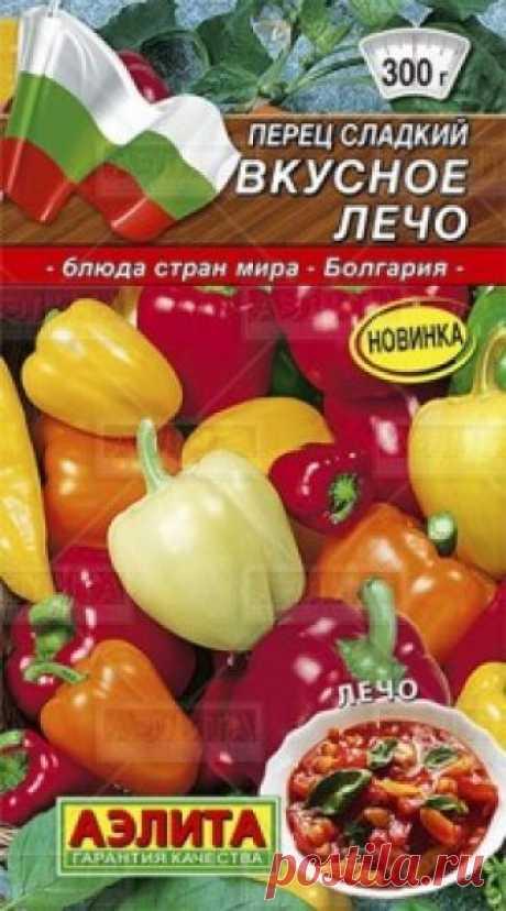 """Семена. Перец сладкий """"Вкусное лечо"""", смесь (вес: 0.3 г) Всхожесть: 95%. Смесь крупноплодных, высокоурожайных перцев. В нее вошли сорта: Болгарец (25%), Золотистый бочок (25%), Большой куш (25%), Кубышка (25%). Первый урожай начинают собирать на 90-110 день после всходов. Растения средней высоты (80-100 см). На каждом кусте одновременно..."""