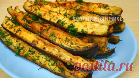 Баклажаны больше не жарю и у плиты не стою: нашла новый рецепт, как готовить в духовке (вкуснее жареных получается) | Кулинарный Микс | Яндекс Дзен