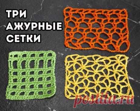 Три ажурные сетки, связанные крючком