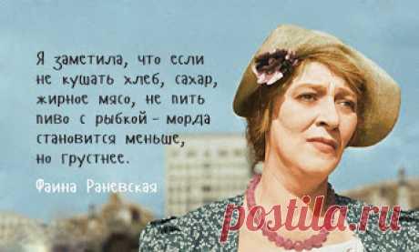 Фаина Раневская https://to-name.ru/biography/faina-ranevskaja.htm