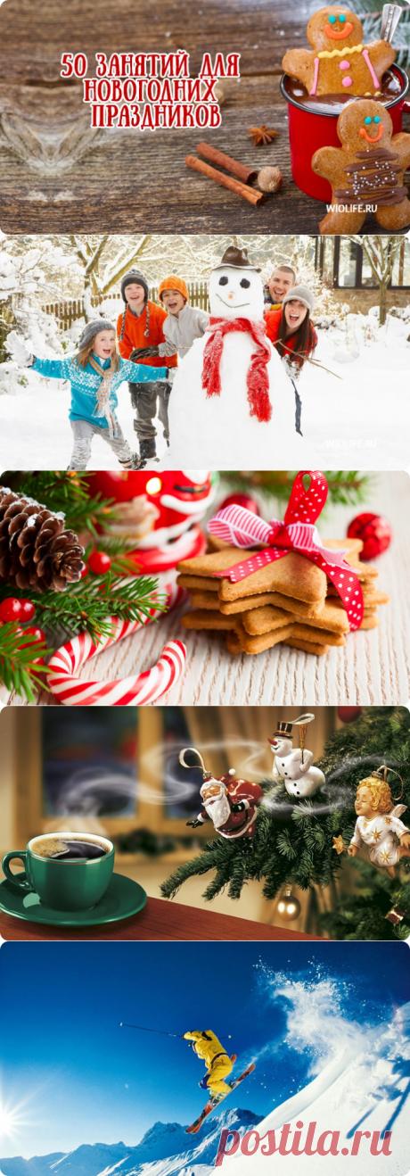 50 занятий для новогодних праздников