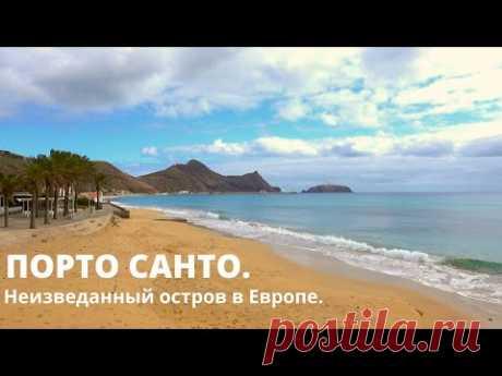 🌴ПОРТО САНТО. ( 2020 год ) ШИКАРНЫЕ ПЛЯЖИ ПОРТО САНТО.   Всем привет! Сегодня мы едем на остров Порто Санто! Отправляемся мы с острова Мадейра, едем на круизном лайнере, берём с собой машину для более легкого и быстрого передвижения там. Покажу круизный лайнер, а также шикарные виды и пляжи острова Порто Санто.   #портосанто #Португалия #мадейра