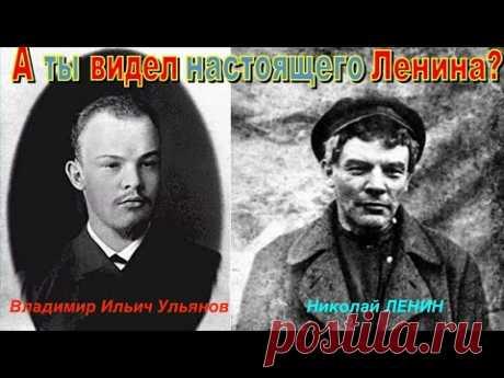 """Фальшивый ЛЕНИН.  Из цикла """"Ты Ленина видел""""?."""