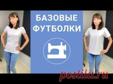 Шьем базовые футболки по разным выкройкам-основам.