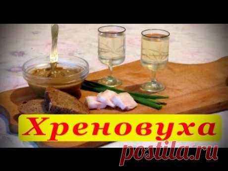 Хреновуха. Рецепт приготовления.