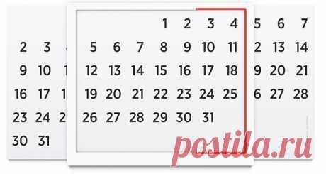 Всегдабрь — настенный календарь, который не нужно менять каждый год. Над поверхностью с датами перемещается рамка, заключающая в себе нужный месяц