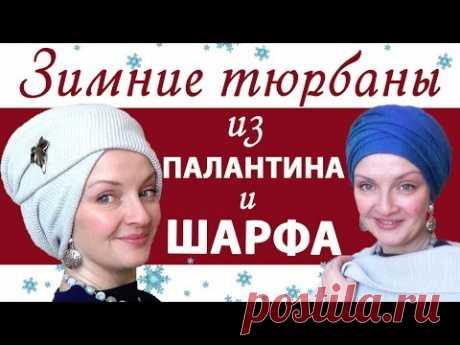 (298) Как завязать тюрбан зимой. Как красиво завязать палантин на голову.Как завязать шарф на голову зимой - YouTube