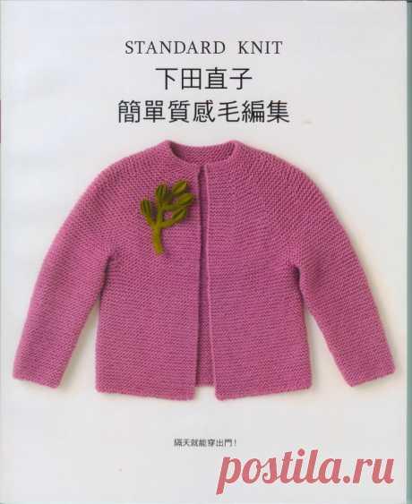 Альбом «Standart knit /стандартное вязание/»