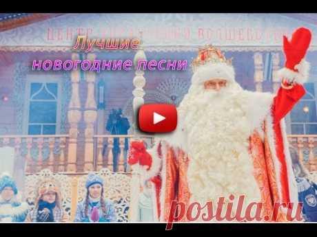 La colección de las Canciones De Año Nuevo 2017 - Con que COMIENZA NUEVO 2017 - YouTube