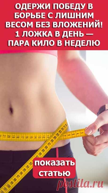 СМОТРИТЕ: Одержи победу в борьбе с лишним весом без вложений! 1 ложка в день — пара кило в неделю.
