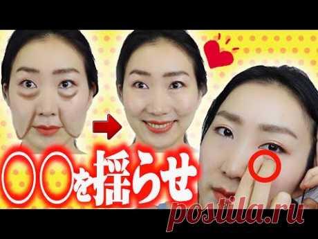 Поднимите лицо встряхиванием! Как избавиться от носогубных складок и мешков под глазами