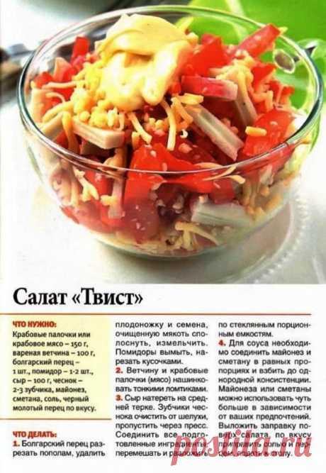 """Салат """"Твист"""" с крабовым мясом"""