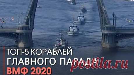 Топ-5 кораблей главного парада ВМФ 2020