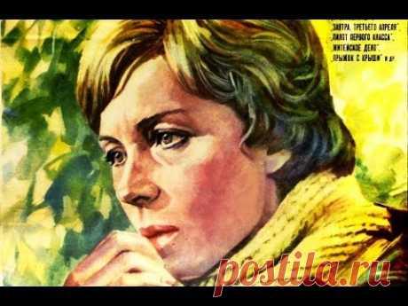 ПОЗДНИЕ СВИДАНИЯ (советский фильм мелодрама 1980 год)