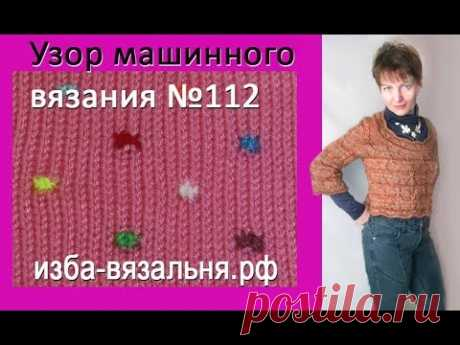 Цветные горошки, узор № 112
