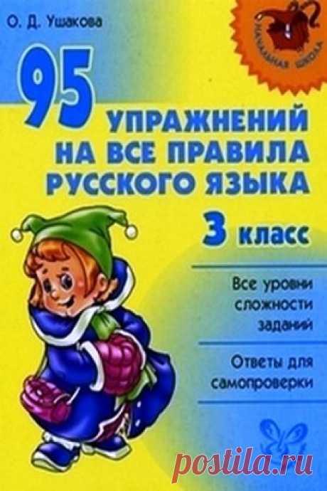 95 упражнений на все правила русского языка 3 класс