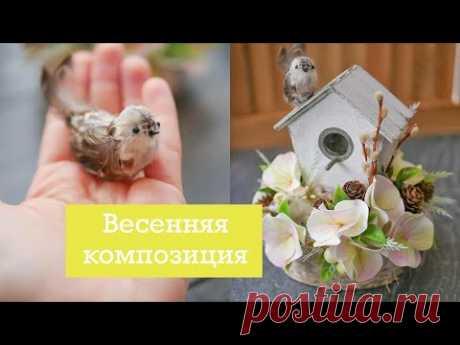 Делаем птичку / Весенняя композиция / DIY TSVORIC