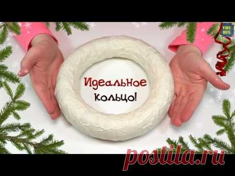 ★ the IDEAL RING for 50 rub! (New Year's wreath the hands) Svetlana Nyashina