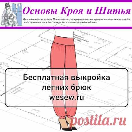 Бесплатная выкройка летних брюк Модные летние брюки на широком поясе-кокетке, от которого расходятся мелкие складочки или просто сборка, внизу широкие штанины собраны в манжеты.