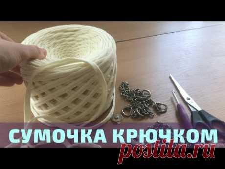 Мастер-класс по вязанию Сумки крючком