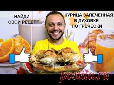Курица запеченная в духовке с овощным рагу по ГРЕЧЕСКИ