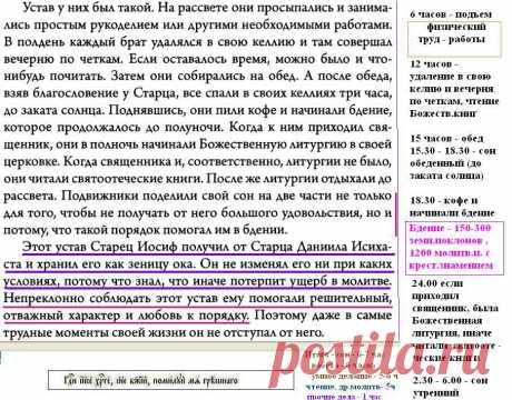 Устав общины старца Иосифа Исихаста