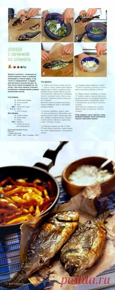 Дорада с начинкой из шпината