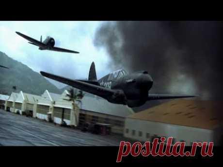 Pearl Harbor - Перл Харбор .Воздушный бой