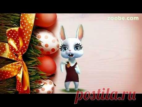 Zoobe Зайка Поздравление с Пасхой, очень красивое!