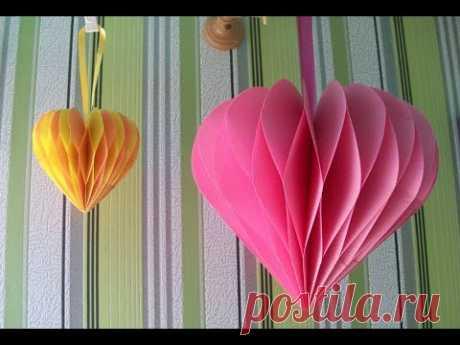 Как Сделать Подарок Своими Руками Мастер Класс 3D Сердце Tutorial 3D Heart - YouTube