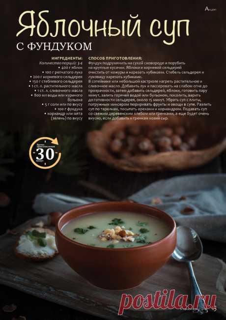Яблочный суп с фундуком