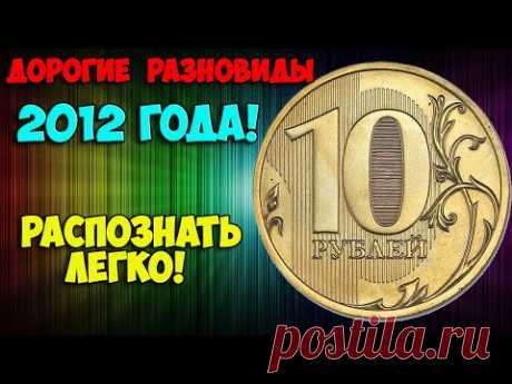 ДВЕ СУПЕР ДОРОГИЕ РАЗНОВИДНОСТИ 10 РУБЛЕЙ 2012 ГОДА! КАК ИХ БЫСТРО РАСПОЗНАТЬ!